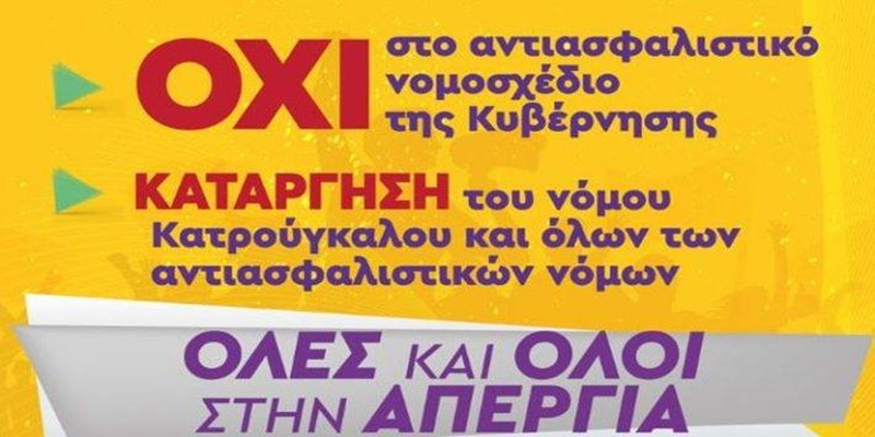 Απεργιακή κινητοποίηση ενάντια στο νομοσχέδιο για την Κοινωνική Ασφάλιση 1