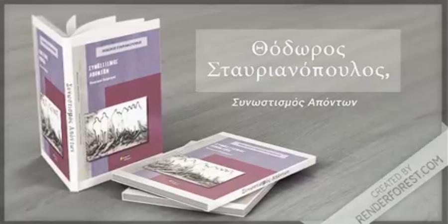«ΣΥΝΩΣΤΙΣΜΟΣ ΑΠΟΝΤΩΝ» Ποιητική Συλλογή του Θόδωρου Σταυριανόπουλου 4