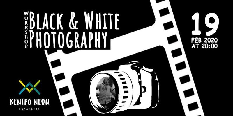 Το ΚΝΚ και ο Ιωάννης Κόσσυβας μας συστήνουν τον υπέροχο κόσμο της μονόχρωμης φωτογραφίας 2