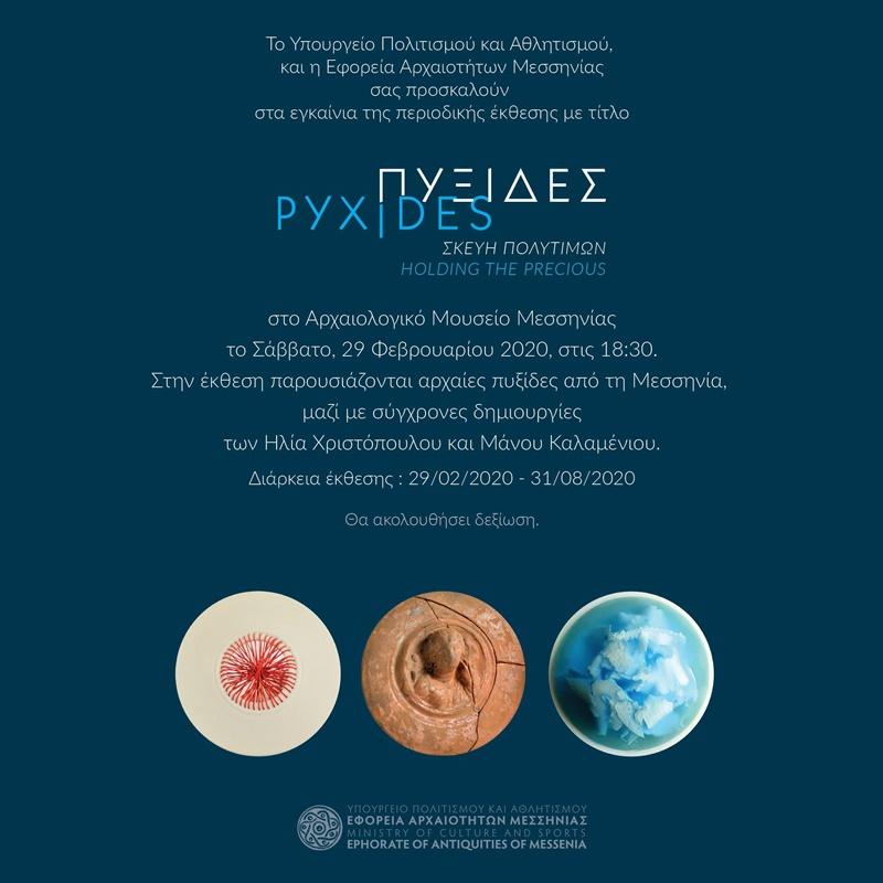 Εγκαίνια στο Αρχαιολογικό Μουσείο Μεσσηνίας η έκθεση «Πυξίδες, Σκεύη Πολύτιμων». 2