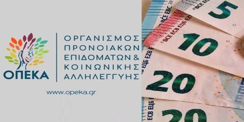 Στο εξής κάθε τελευταία εργάσιμη του μήνα η καταβολή των επιδομάτων από τον ΟΠΕΚΑ 2