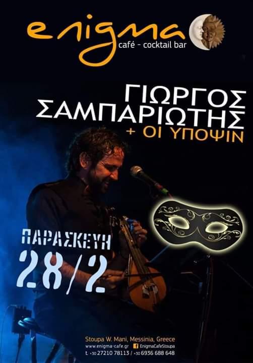 Ο Γιώργος Σαμπαριώτης + «Οι υπόψιν» στο Enigma Cafe Bar Stoupa 20