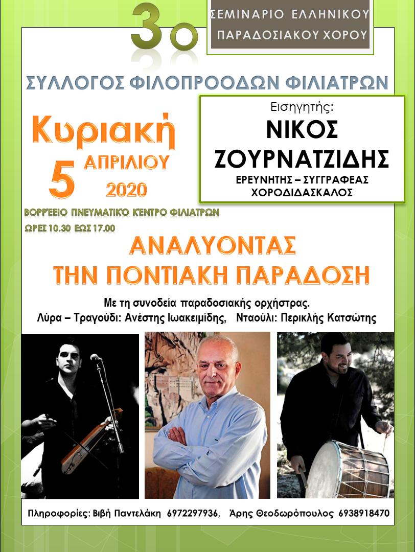 Σεμινάριο Ελληνικού Παραδοσιακού Χορού από τον Σύλλογο Φιλοπρόοδων Φιλιατρών 2