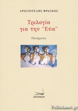 Η νέα ποιητική συλλογή του Αρ. Φράγκου «Τριλογία για την Εύα» από την Ε.Μ.Σ. 2