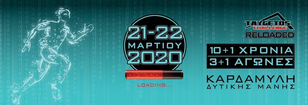 Ακύρωση του Taygetos Challenge 2020 15