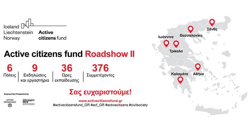 Ολοκληρώθηκε το Roadshow II για το πρόγραμμα Active citizens fund 7