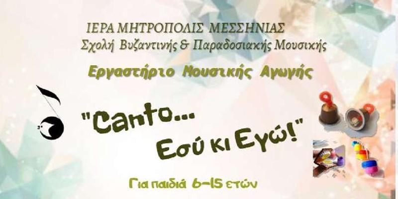 """Ι. Μητρόπολη Μεσσηνίας: Δημιουργία Εργαστηρίου Μουσικής Αγωγής """"Canto…Εσύ κι Εγώ!"""" 12"""