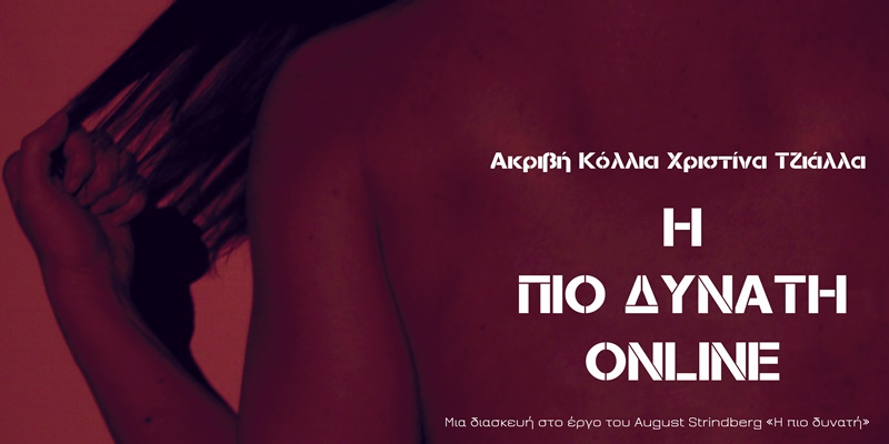 Bar Theater: «Η Πιο Δυνατή Online» στο Vino Banco Tapas Bar 22