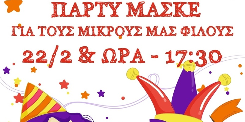 "Maske party στον Πολυχώρο Δημιουργίας της ΚΝΕ ""Μικρόβιο"" 38"