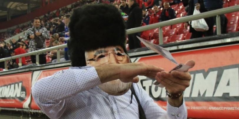 Ολυμπιακός - Ξάνθη: Φίλαθλος με μάσκα Σαββίδη πέταξε ρούβλια σε όλο το Καραϊσκάκη 1