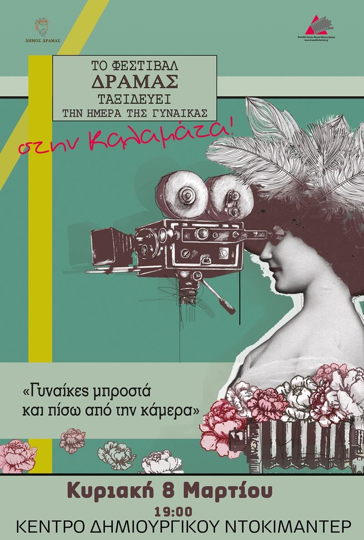 Το Φεστιβάλ Δράμας ταξιδεύει την Ημέρα της Γυναίκας και στην Καλαμάτα 15