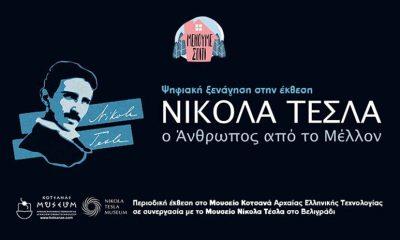 """Ψηφιακή ξενάγηση στην έκθεση """"Νίκολα Τέσλα – Ο άνθρωπος από το μέλλον"""" 3"""