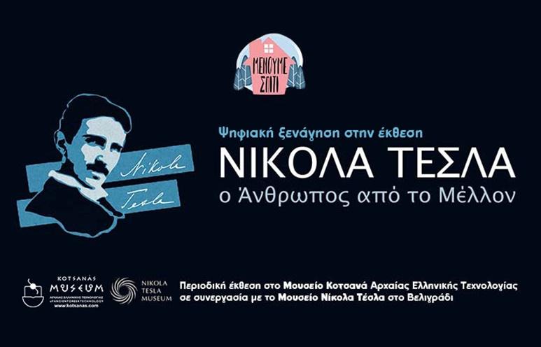 """Ψηφιακή ξενάγηση στην έκθεση """"Νίκολα Τέσλα – Ο άνθρωπος από το μέλλον"""" 13"""