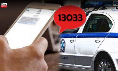 Απαγόρευση κυκλοφορίας: Περίπου ένα εκατ. μηνύματα στο 13033 την πρώτη μέρα 6
