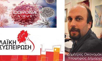 Ανακοίνωση της Λαϊκης Συσπείρωσης Καλαμάτας για τα μέτρα προστασίας από την πανδημία του κορονοϊου 8