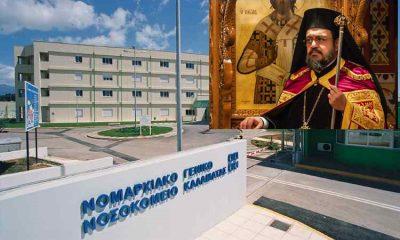 Μητροπολίτης Μεσσηνίας:  Αμέριστη στήριξη στη διοίκηση και στο προσωπικό του νοσοκομείου Καλαμάτας 23