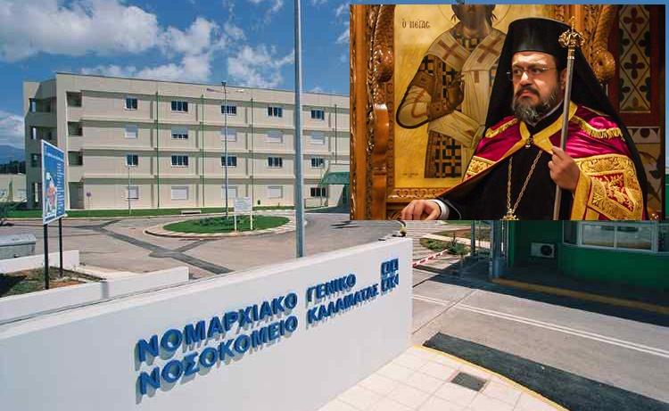 Μητροπολίτης Μεσσηνίας:  Αμέριστη στήριξη στη διοίκηση και στο προσωπικό του νοσοκομείου Καλαμάτας 1
