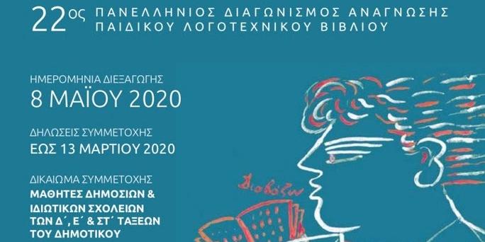 «Βιβλιοδρομίες 2020» από το 10ο ΔΣ Καλαμάτας και τα Εκπαιδευτήρια Γείτονα 17