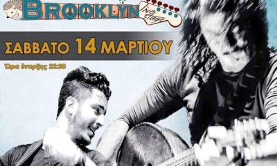 O Μιχάλης & ο Αλέξανδρος Τζουγανάκης live το Σάββατο στο Brooklyn stage 5