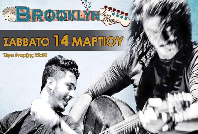 O Μιχάλης & ο Αλέξανδρος Τζουγανάκης live το Σάββατο στο Brooklyn stage 13