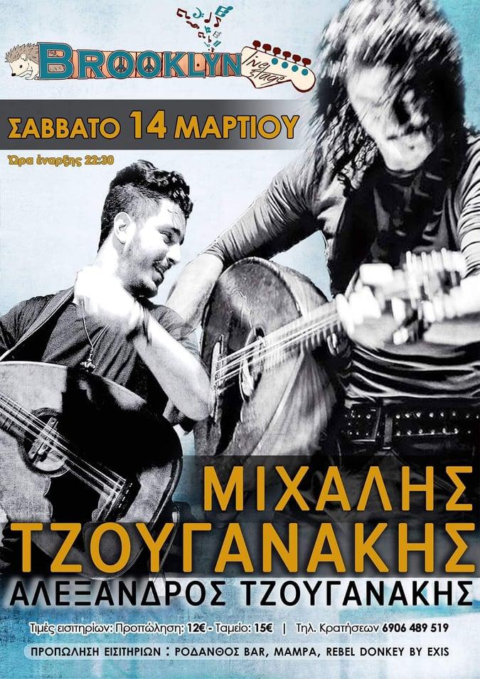 O Μιχάλης & ο Αλέξανδρος Τζουγανάκης live το Σάββατο στο Brooklyn stage 14