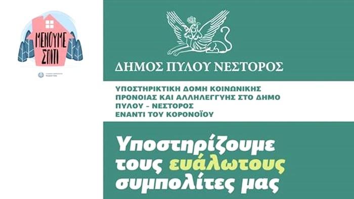 Προσωρινή υποστηρικτική δομή κοινωνικής πρόνοιας και αλληλεγγύης στον Δήμο Πύλου – Νέστορος 1