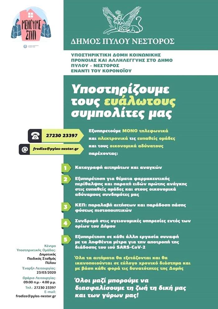 Προσωρινή υποστηρικτική δομή κοινωνικής πρόνοιας και αλληλεγγύης στον Δήμο Πύλου – Νέστορος 2