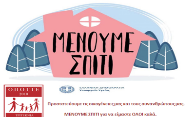 Το μήνυμα της ΟΠΟΤΤΕ για την πανδημία του Κοροναϊού 8