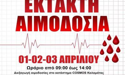 Έκτακτη Αιμοδοσία στο κατάστημα COSMOS - Κάνουμε ένα δώρο ζωής! 2