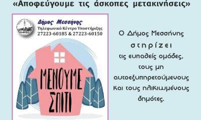 Δήμος Μεσσήνης: Διανομή ενημερωτικών φυλλαδίων για την ενημέρωση ευπαθών ομάδων 1