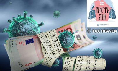 Προτάσεις της Ο.Ε.ΕΣ.Π. επί της τρίτης δέσμης μέτρων αντιμετώπισης των επιπτώσεων του κορωνοϊού 6