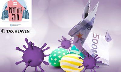 800 ευρώ και για τους ελ. επαγγελματίες - Στο ακέραιο το δώρο Πάσχα 18