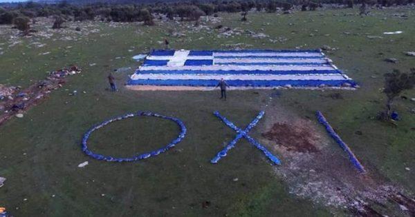 Λέσβος: Έφτιαξαν σημαία και ένα «ΟΧΙ» στο χωράφι που θα γίνει η κλειστή δομή 7