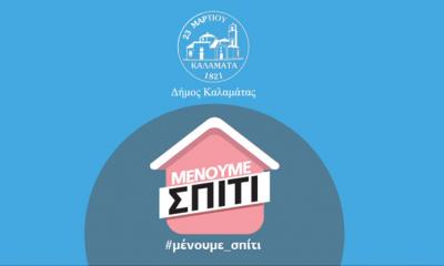 Κοροναϊός: Σποτ του Δήμου Καλαμάτας «Μένουμε σπίτι» 1