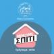 Κοροναϊός: Σποτ του Δήμου Καλαμάτας «Μένουμε σπίτι» 2