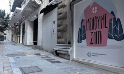 Κορονοϊός – Πάσχα τέλος: «Μένουμε σπίτι» τουλάχιστον μέχρι 10 Μαΐου 20
