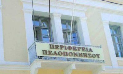 Εν μέσω πανδημίας κοριοί και κάμερες στην Περιφέρεια Πελοποννήσου! 2