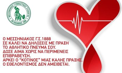 O Μεσσηνιακός ΓΣ καλεί τα μέλη του και τους ανθρώπους του Αθλητισμού σε εθελοντική αιμοδοσία 11