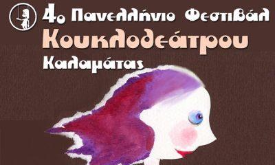 Αναβολή του 4ο Πανελλήνιου Φεστιβάλ Κουκλοθέατρου Καλαμάτας 5
