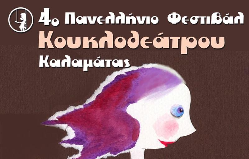 Αναβολή του 4ο Πανελλήνιου Φεστιβάλ Κουκλοθέατρου Καλαμάτας 1