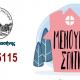 Νέος 5ψήφιος 15115 για άμεση επικοινωνία των δημοτών με τον Δήμο Μεσσήνης 6