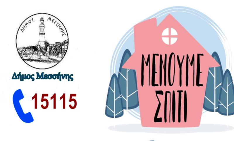 Νέος 5ψήφιος 15115 για άμεση επικοινωνία των δημοτών με τον Δήμο Μεσσήνης 1