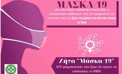 Μάσκα 19