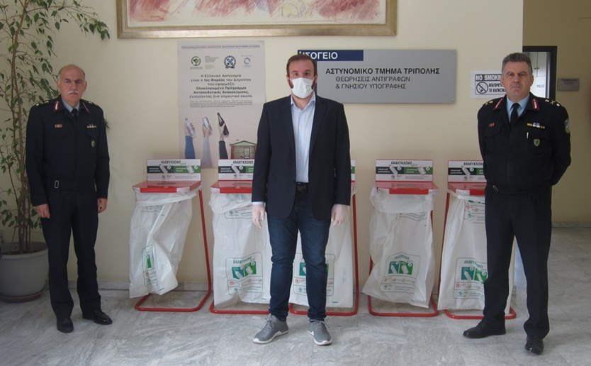 Πρόγραμμα Ανταποδοτικής Ανακύκλωσης