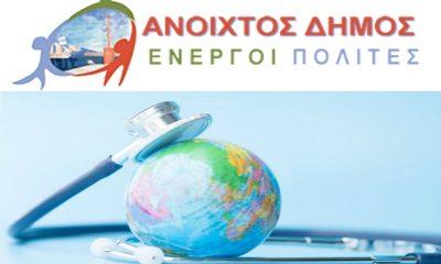 Ανοιχτός Δήμος: Δωρεάν τεστ διάγνωσης του κορονοϊού σε όσους το έχουν ανάγκη 17
