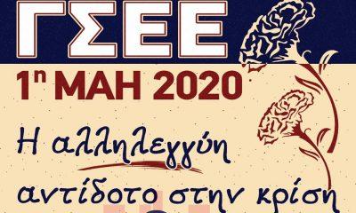 Διακήρυξη της ΓΣΕΕ για την Πρωτομαγιά 2020 11