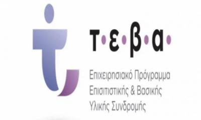 1,8 εκ. ευρώ από την Περιφέρεια για απόρους και οικονομικά ασθενείς εν όψει Πάσχα 16