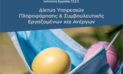 Το ΙΝΕ ΓΣΕΕ απαντά: Τι ισχύει για το Δώρο Πάσχα εν μέσω κορωνοϊού 14