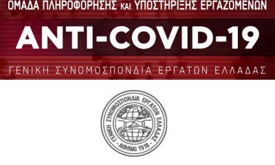 Ερωτήματα και καταγγελίες εργαζομένων στην πλατφόρμα ΓΣΕΕ αντί-COVID-19 1