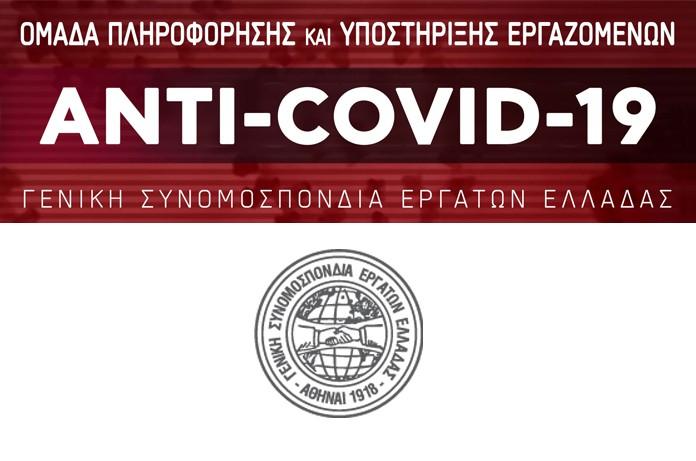 Ερωτήματα και καταγγελίες εργαζομένων στην πλατφόρμα ΓΣΕΕ αντί-COVID-19 8
